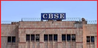 CBSE class 10th results 2021